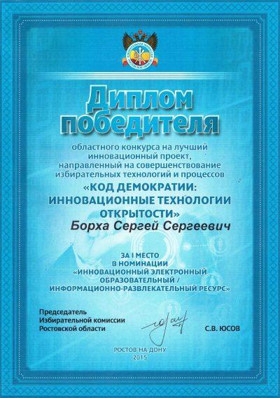 Областной конкурс «Код демократии: информационные технологии открытости»