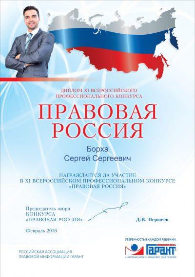 Правовая Россия
