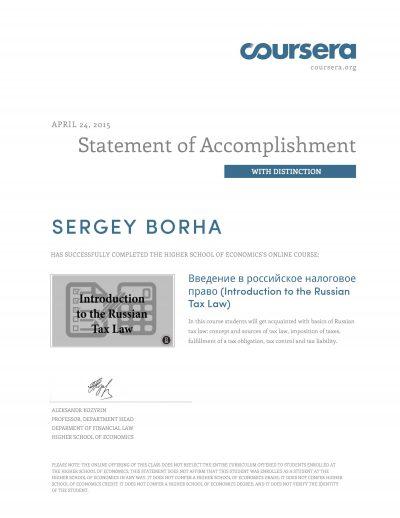 Введение в российское налоговое право